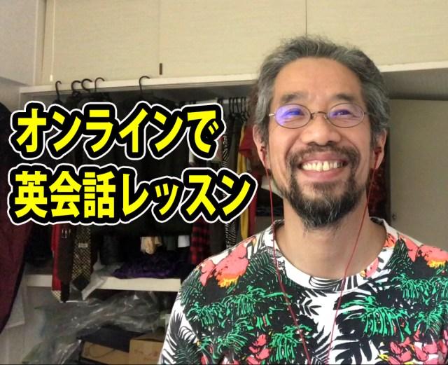 【体験】オンラインの英会話レッスンを受講してみた! 生徒と講師のマッチングサービス『フラミンゴ』