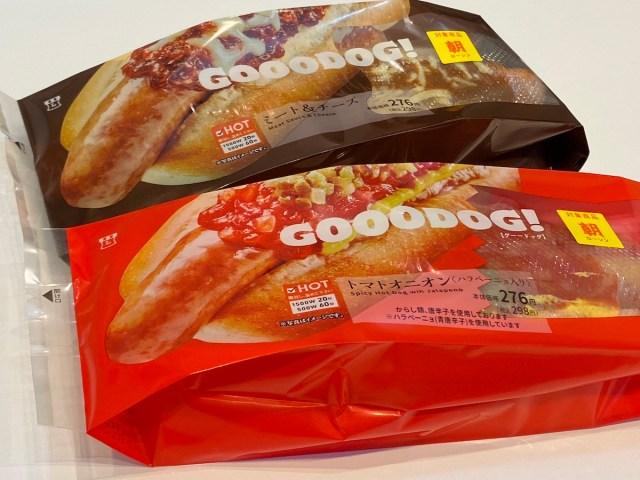 ローソン「GOOODOG(グードッグ)」がリニューアル! 定番トマトオニオンは間違いなし、新商品ミート&チーズにはもっと○○が欲しい!!