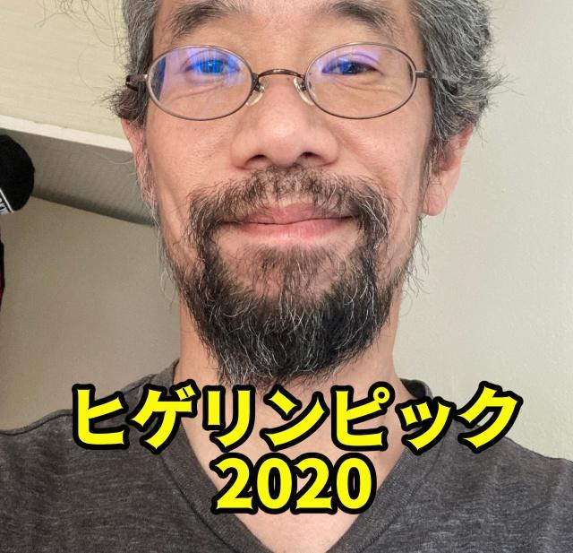 【在宅勤務】もっとも伸びたのはどのヒゲだッ! 「ヒゲリンピック2020」開催!! その結末!?