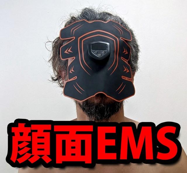 【真似厳禁】電気の刺激で筋肉を鍛える「EMSマシン」を顔につけると小顔になるんじゃないのか?