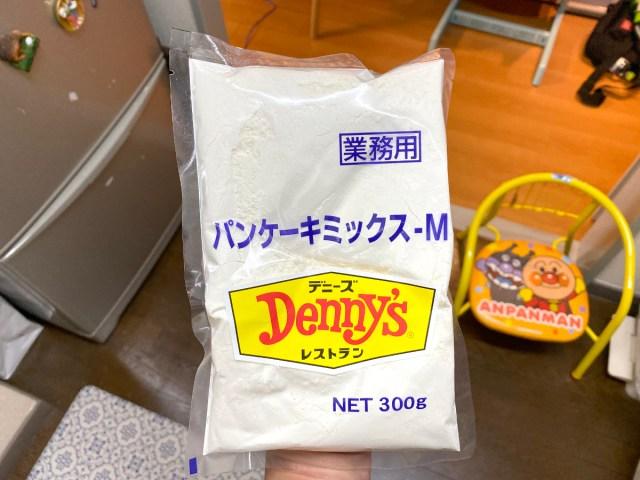【穴場】デニーズで品薄の「業務用パンケーキミックス」を発見 → 家が単なるデニーズになった