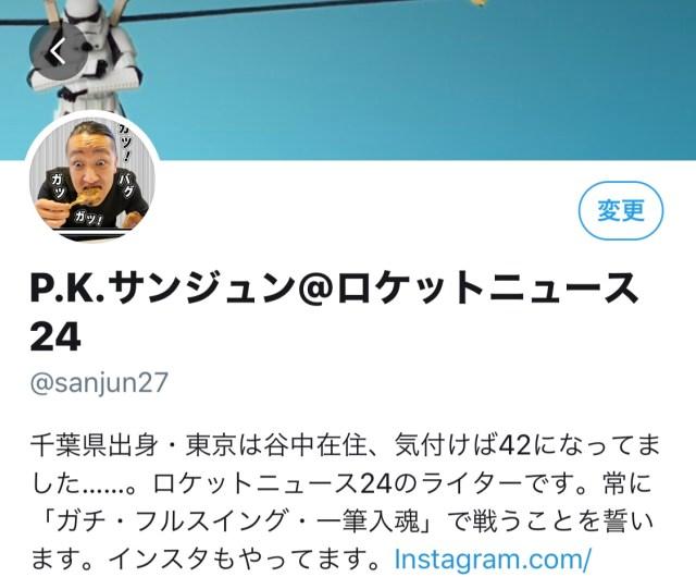 【誹謗中傷】Twitterで「日本から出ていけ」とか言ってた人から謝罪のメッセージが来て思ったこと