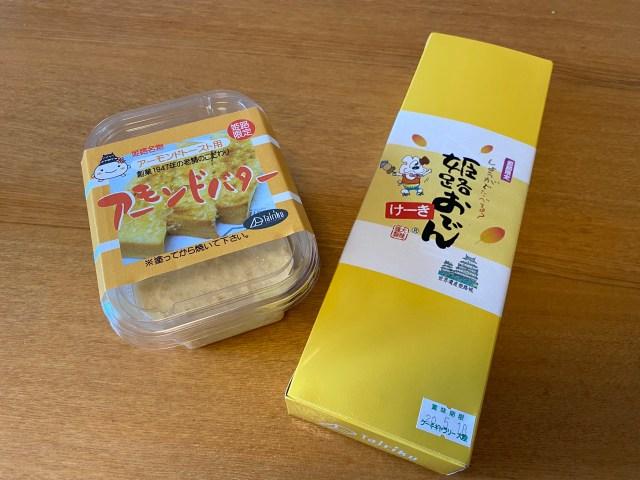 【おうちで純喫茶】姫路名物アーモンドトーストを家でも味わいたく「老舗純喫茶のアーモンドバター」を取り寄せて作ってみた! おまけに「姫路おでんケーキ」も!!