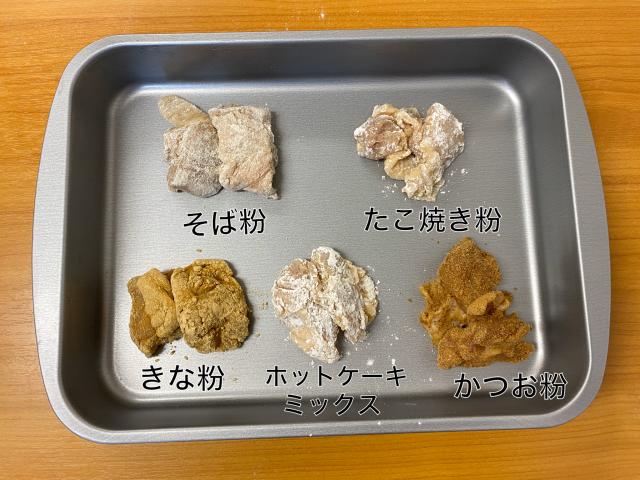 【小麦粉品薄】そば粉、魚粉、ホットケーキミックス … いろんな粉で唐揚げを作ってみた結果 → 小麦粉よりウマイのを見つけてしまった