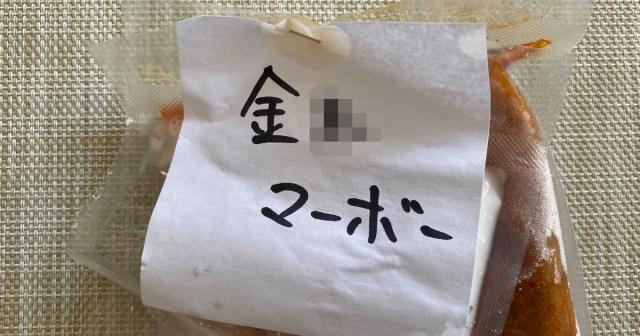 【ジビエお取り寄せ】おうちで「ヒグマハンバーグ」と「ヤギの睾丸麻婆豆腐」を食べてみた!