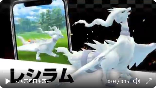 【ポケモンGO】伝説レイドに「レシラム」降臨! 弱点と対策ポケモンはコレだ!!
