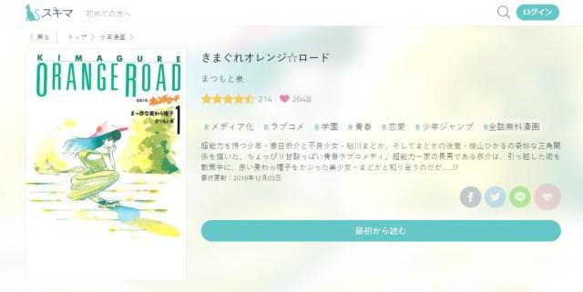【51才】5月25日は鮎川まどかの誕生日!『きまぐれオレンジ☆ロード』が全話無料で読めるマンガサイトがこちらです