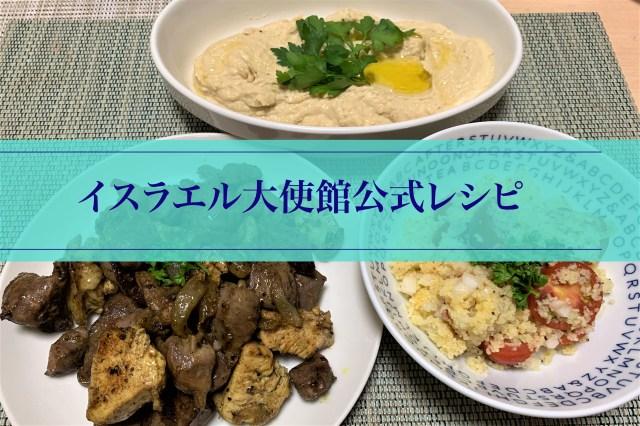 """【できた】イスラエル大使館の公式レシピを発見! さっそく """"フムス"""" を作ってみたところ… → 現地の味ロスの人にぴったりでは?"""