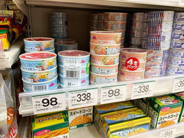 【衝撃】98円の「ツナ缶」を食べてみた結果 → こんなの嘘に決まってる…… /トップバリュ『ライトツナフレーク』