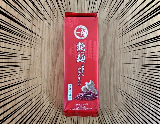 【通販可】一蘭から麺が主役の「艶麺」が登場 / 初の平打ち細麺は圧倒的にしっとり滑らかだった!