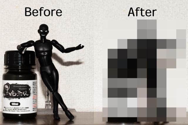 【漆黒】99%以上の光を吸収する塗料『黒色無双』がどれほど黒いのか、実際に塗ってみた