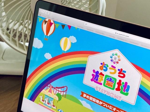 【絶叫マシン】特設サイト『おうち遊園地』に西日本が参戦したので体験してみた! あることをするだけで臨場感が段違いにアップ
