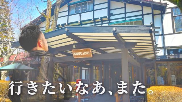 """ロケットニュース24記者の """"コロナが落ち着いたら行きたい"""" 旅館・ホテル8選"""