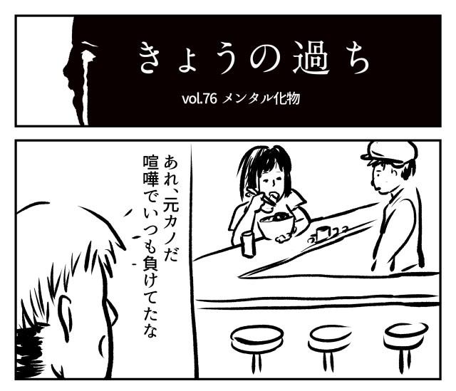 【2コマ】きょうの過ち 第76回「メンタル化物」