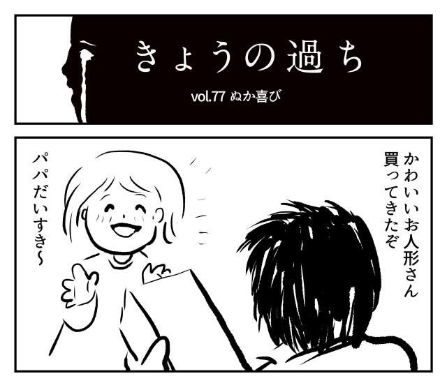 【2コマ】きょうの過ち 第77回「ぬか喜び」