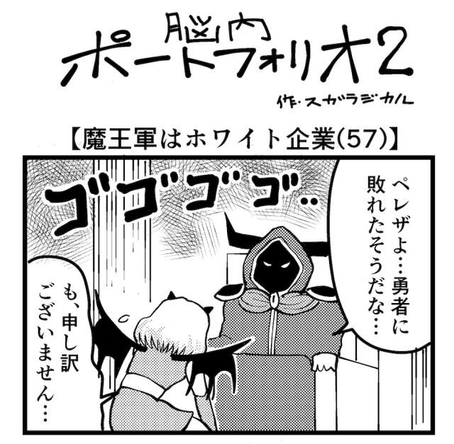 【4コマ】第122回「魔王軍はホワイト企業57」脳内ポートフォリオ