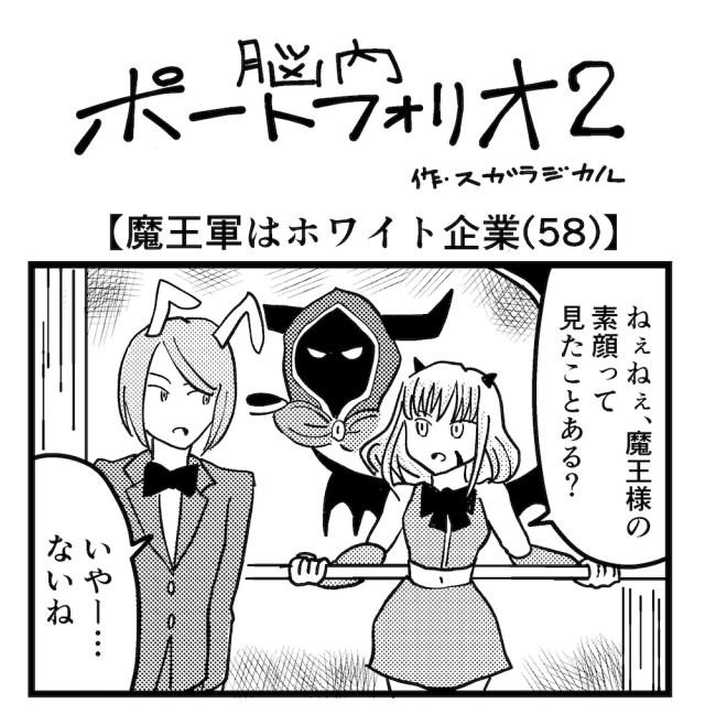 【4コマ】第123回「魔王軍はホワイト企業58」脳内ポートフォリオ