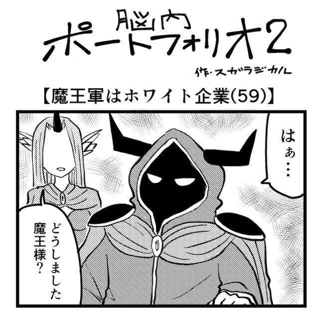 【4コマ】第124回「魔王軍はホワイト企業59」脳内ポートフォリオ