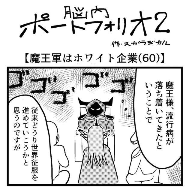 【4コマ】第125回「魔王軍はホワイト企業60」脳内ポートフォリオ