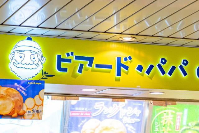 【4日間限定】ビアードパパの「生活応援セット」がお得すぎる! 2000円で3200円分のシュークリーム