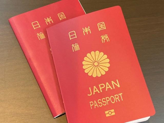 【新デザイン】美しいと評判の2020年版パスポートが本当に美しい → むしろ出入国スタンプいらない
