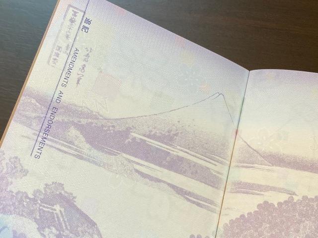パスポート 新しい 【世界最強】日本のパスポートの歴史や冨嶽三十六景の新デザインの特徴を外務省に聞きました