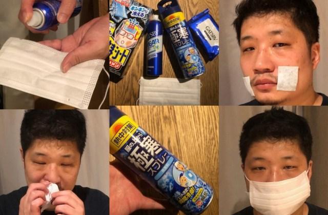 【検証】マスクに冷却スプレーを吹きかけたら涼しくなるのか? 暑さを和らげる5つの試みは全て「真似厳禁」で終わった