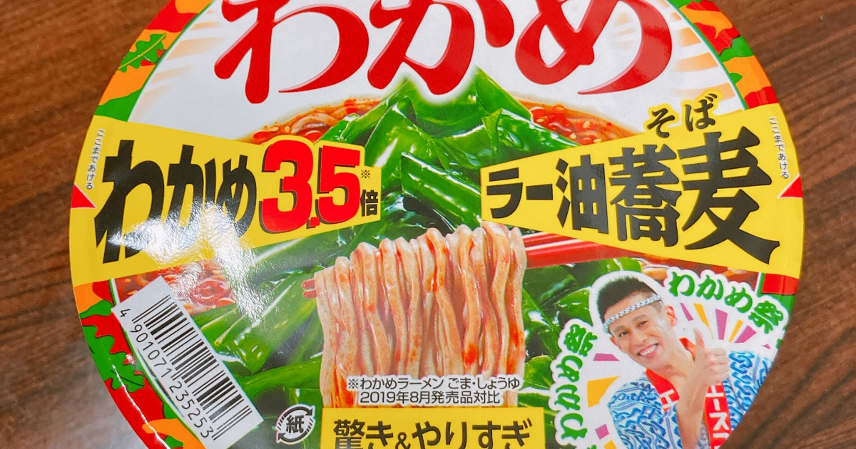 """Photo of Acecock """"Wakame Ramen"""", the ramen separation is accelerating!? It turned out that Wakame Soba and Wakame Somen were being served!!"""