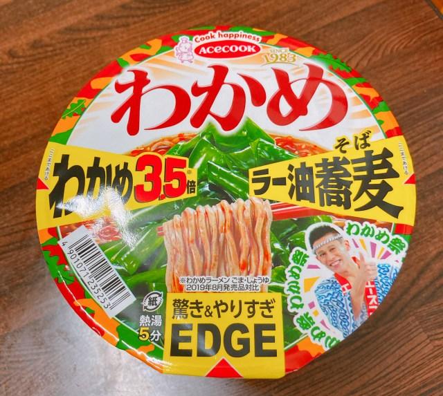 エースコック「わかめラーメン」、ラーメン離れが加速か!? わかめ蕎麦やわかめそうめんを出していたと判明!!
