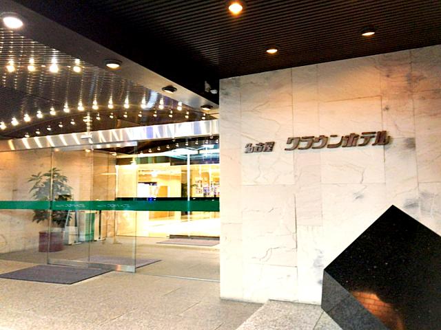 「名古屋クラウンホテル」(愛知)の施設写真