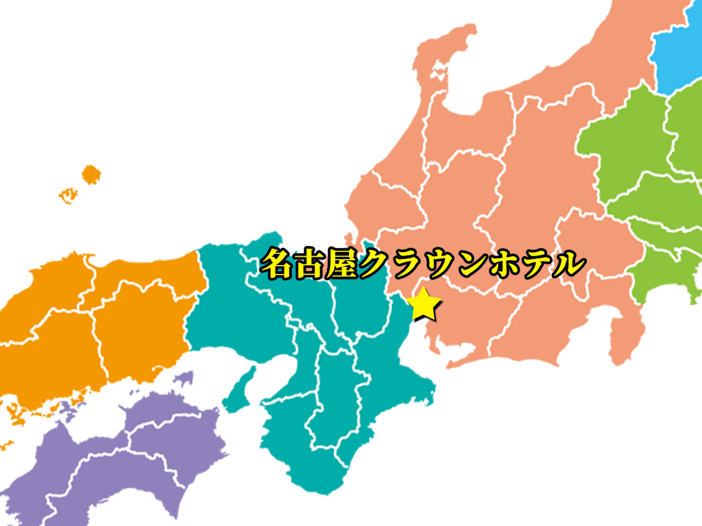 「名古屋クラウンホテル」(愛知)の位置