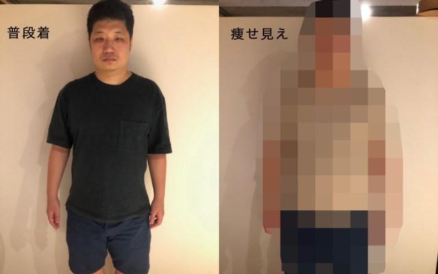 【ユニクロ】「痩せて見える」と噂のレディースファッションをメタボなオッサンが着たらどうなる? 検証したら逆に混乱した / これは痩せて見えてるのか?
