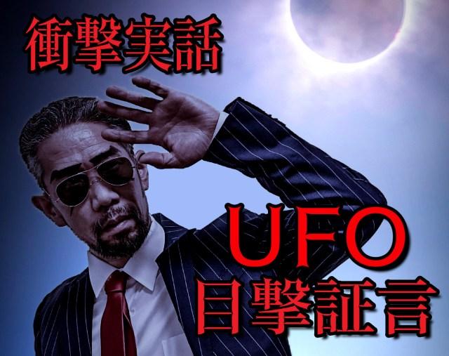 【衝撃実話】UFOを目撃した3人の男たちの証言 / 今日はUFO記念日