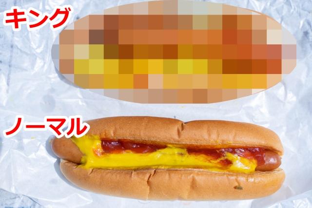 バーガーキングの「キングドッグ」は通常のホットドッグとどう違うのか / 全米No.1ソーセージの実力に支えられている感