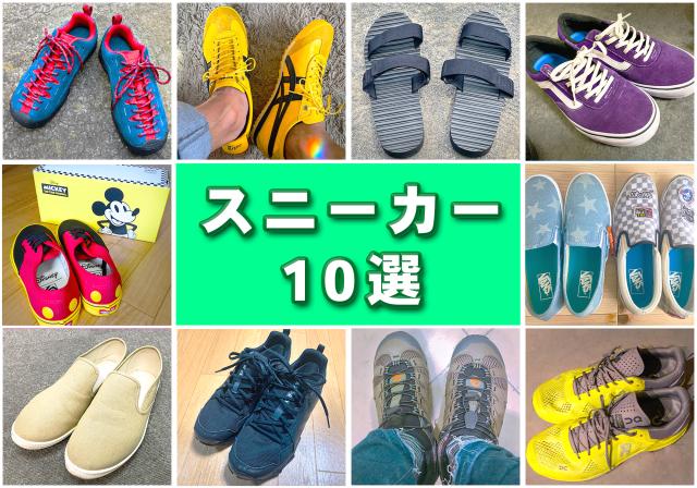 ロケットニュース24記者オススメのメンズスニーカー・靴10選