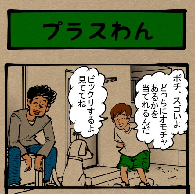 【適正査定】確かな選定眼! 違いの分かる犬! 四コマサボタージュ第270回「プラスわん」