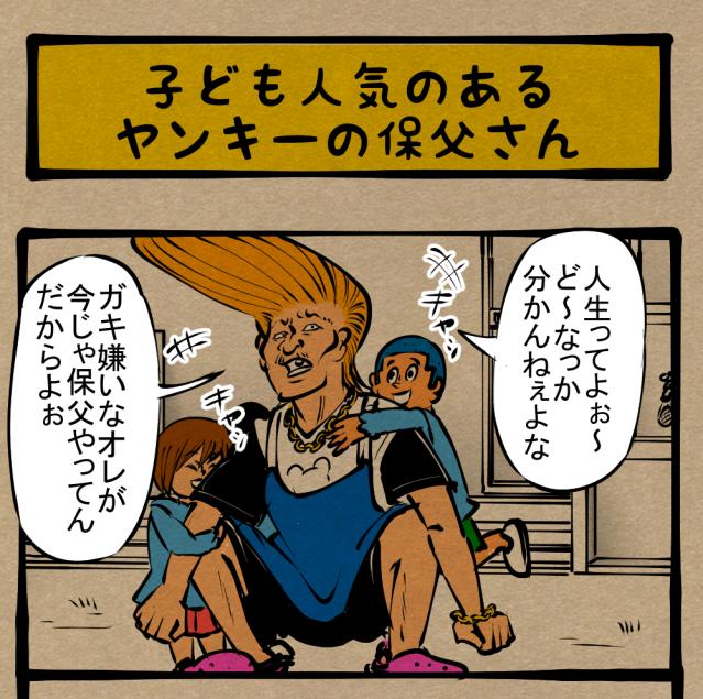 【愛羅武勇】持つ者、持たざる者! 天職を得た不良! 四コマサボタージュ第250回「子ども人気のあるヤンキーの保父さん」