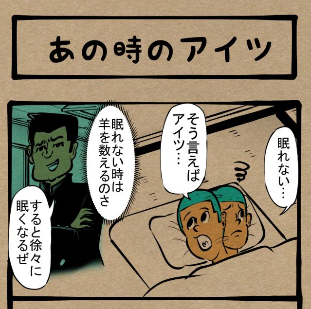 【睡眠障害】思い出せヤツの言葉! 眠りへ誘う魔法の呪文! 四コマサボタージュ第265回「あの時のアイツ」