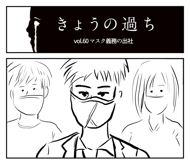 【2コマ】きょうの過ち 第60回「マスク義務の出社」