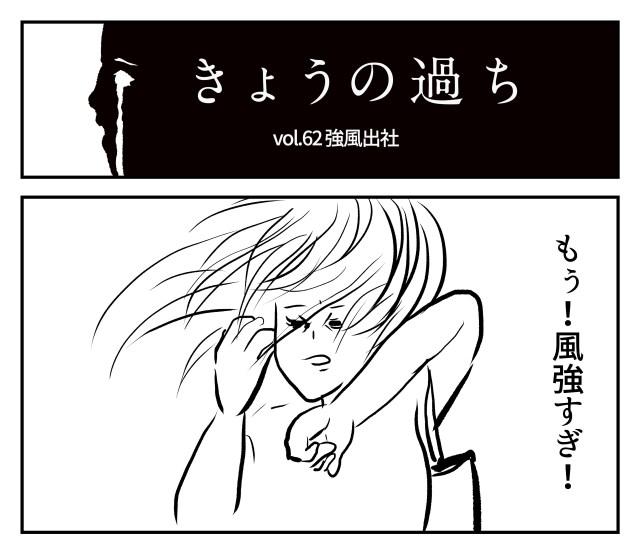 【2コマ】きょうの過ち 第62回「強風出社」