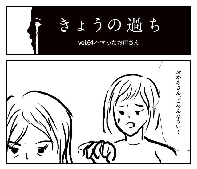 【2コマ】きょうの過ち 第64回「ハマったお母さん」