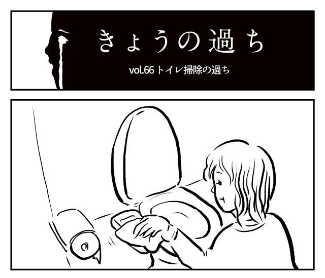 【2コマ】きょうの過ち 第66回「トイレ掃除の過ち」