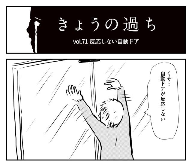 【2コマ】きょうの過ち 第71回「反応しない自動ドア」