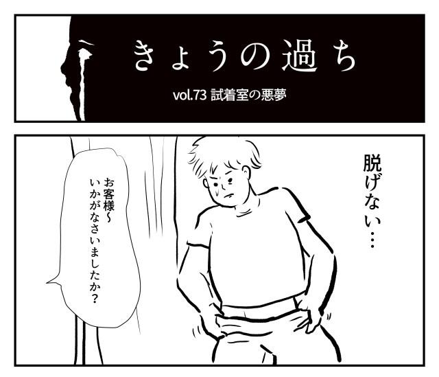 【2コマ】きょうの過ち 第73回「試着室の悪夢」