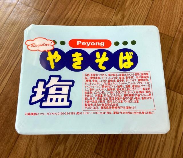 【実食】ペヤングの弟分(?) 「ペヨング」の塩やきそばを食べたらムショーに焼肉が食いたくなった!
