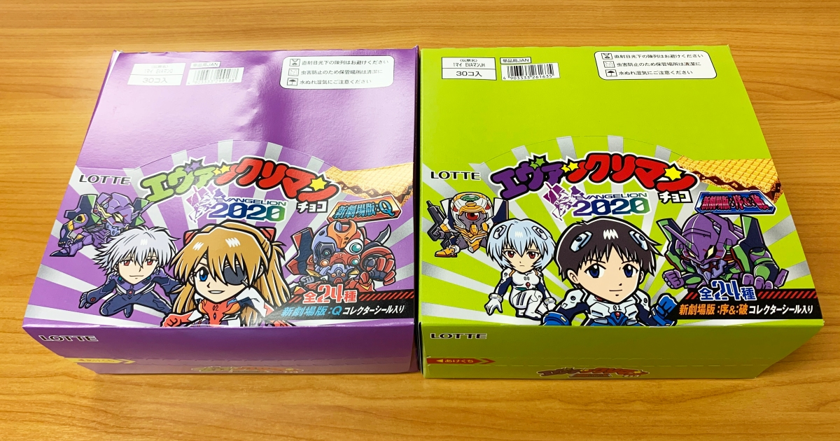 """Photo of As a result of opening """"Evac Rimman Chocolate"""" with different contents in east and west, one case each from east to west → This is what stuck in the """"Neon Genesis Evangelion"""" generation"""