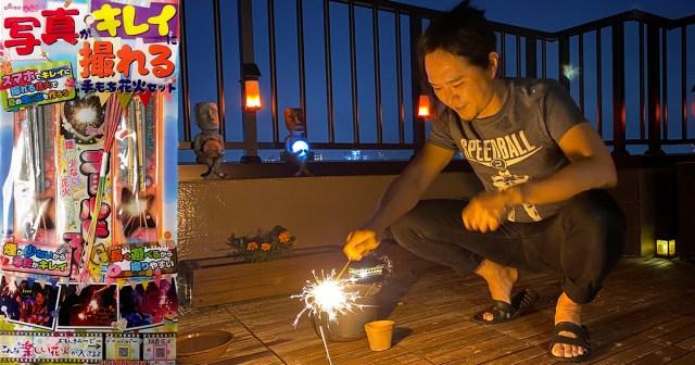 【100均検証】ダイソーの「スマホでキレイに撮れる花火」をスマホで撮影してみたら…嬉しいことがたくさんあった!