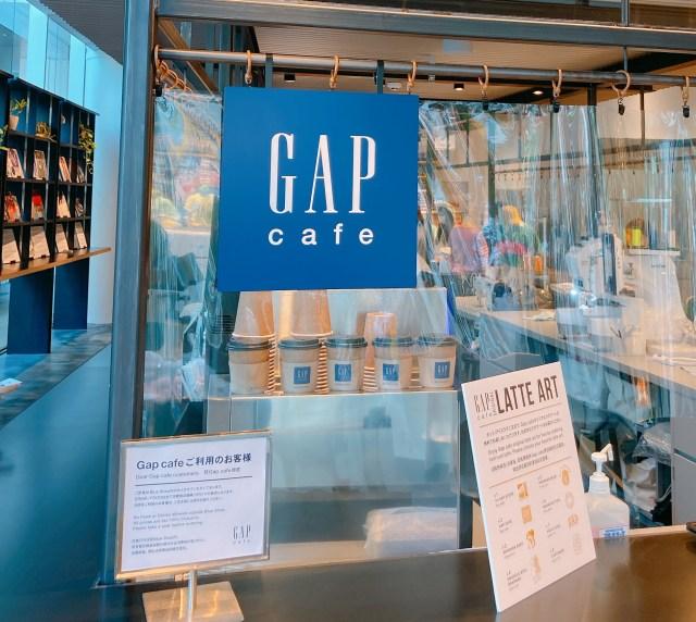 【追記あり】世界で唯一の『GAP CAFE』で、「GAP1号店」のラテアートが描かれたアイスカフェラテを飲んでみた!