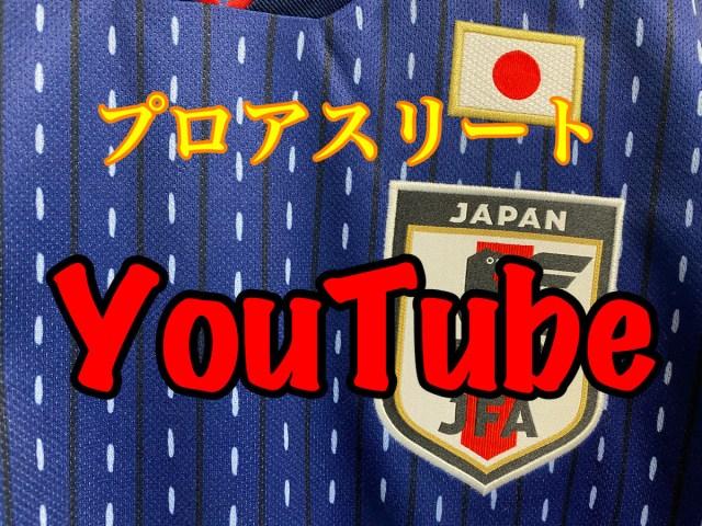【YouTube】今、プロアスリートのチャンネルがスゴい! テレビで見られないような豪華対談もあり!!