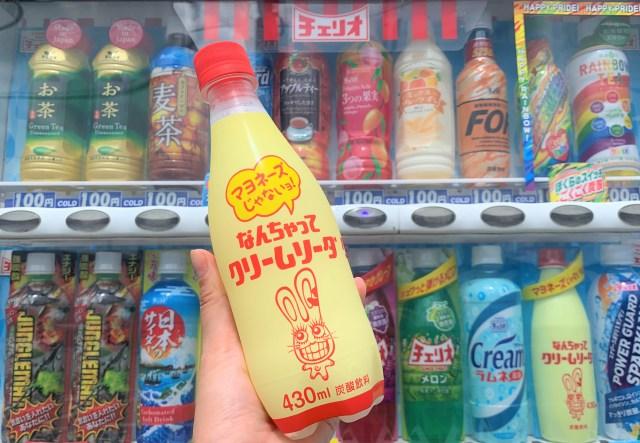 【またチェリオ】パッと見はマヨネーズ、飲むとクリームソーダな『なんちゃってクリームソーダ』が復活! → なんでマヨネーズなのか問い合わせてみた